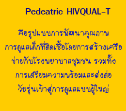 Pediatric HIVQUAL-T